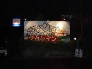Nagoyamountain1